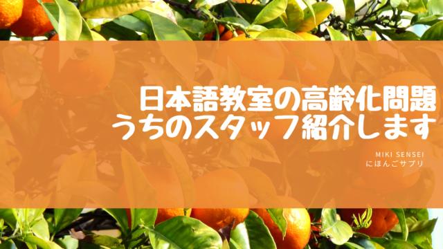 日本語教室の高齢化問題 うちのスタッフ紹介しますの画像