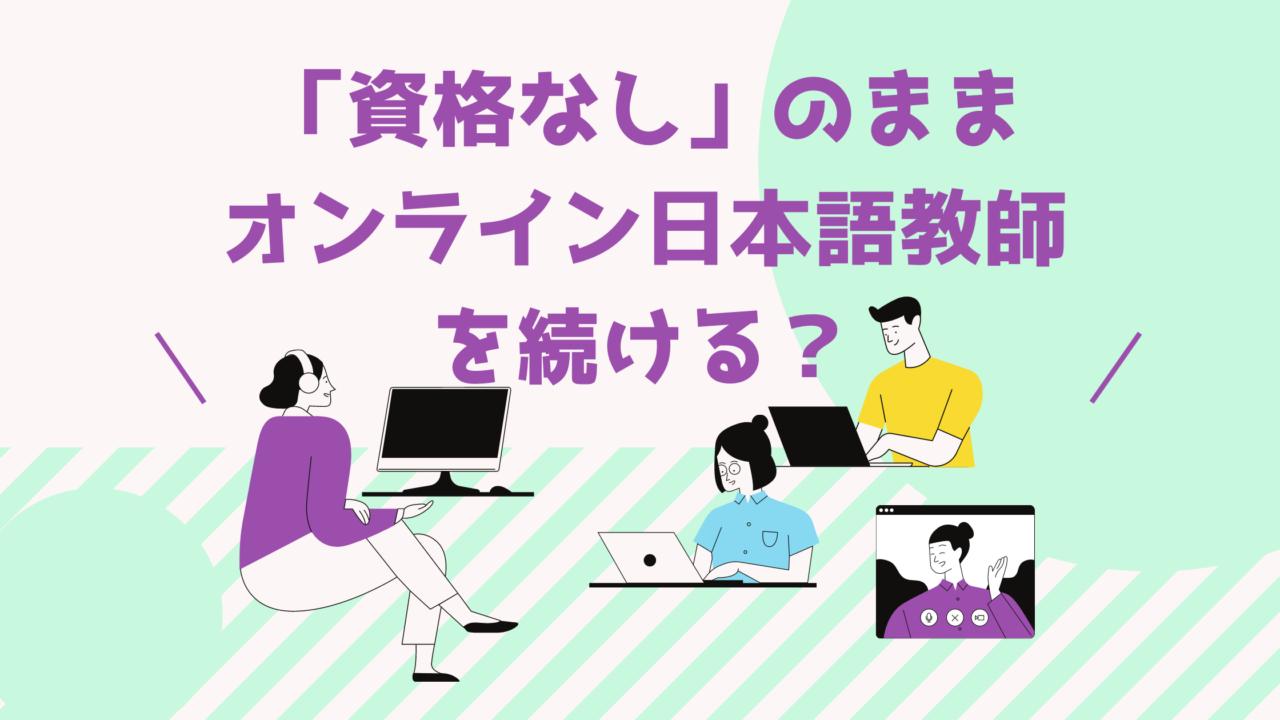 タイトル「資格なしのままオンライン日本語今日を続ける?」